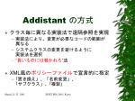 addistant2
