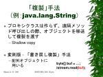 java lang string