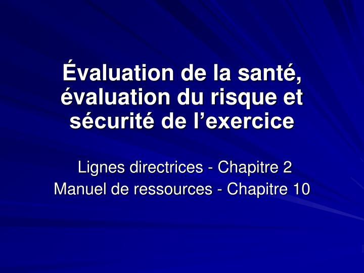 Évaluation de la santé, évaluation du risque et sécurité de l'exercice