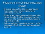 features of the chinese innovation system