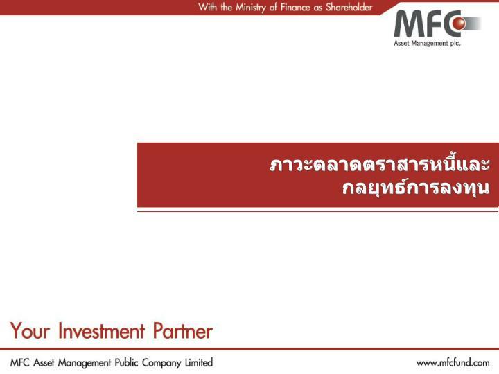 ภาวะตลาดตราสารหนี้และ