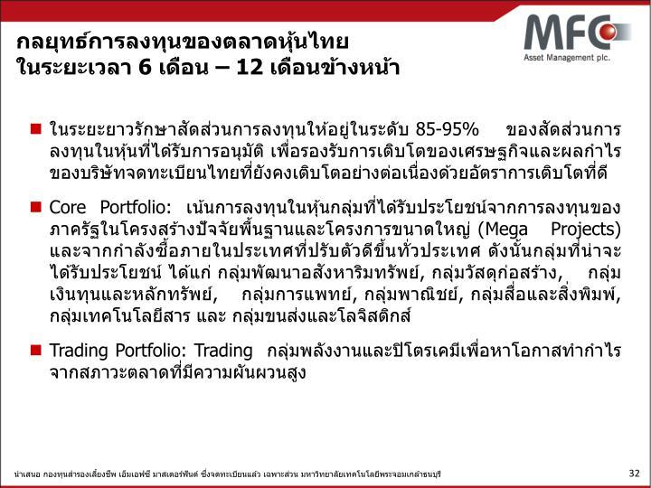 กลยุทธ์การลงทุนของตลาดหุ้นไทย