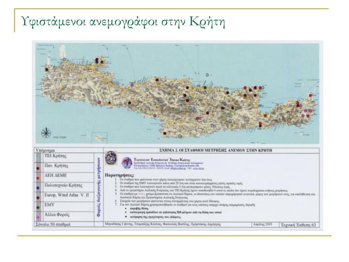 Υφιστάμενοι ανεμογράφοι στην Κρήτη