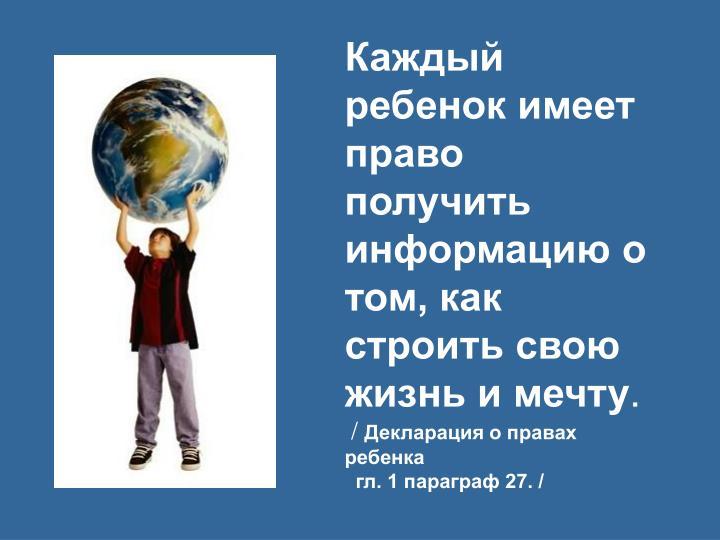 Каждый ребенок имеет право получить информацию о том, как строить свою жизнь и мечту