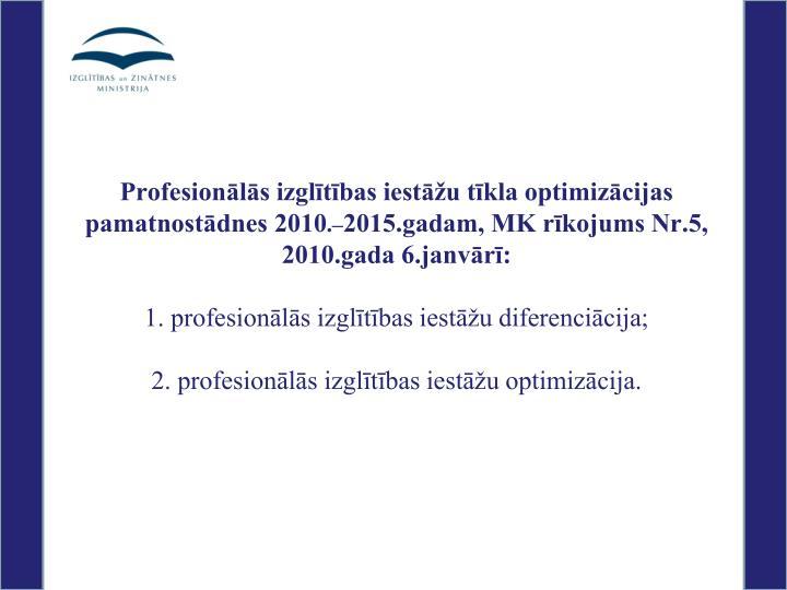 Profesionālās izglītības iestāžu tīkla optimizācijas pamatnostādnes 2010