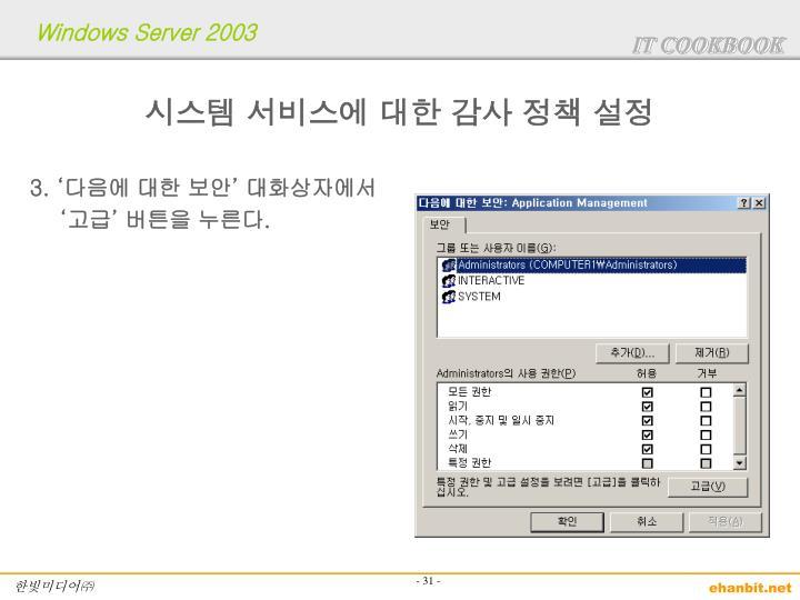 시스템 서비스에 대한 감사 정책 설정