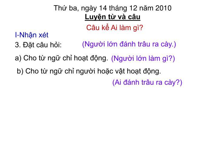Thứ ba, ngày 14 tháng 12 năm 2010