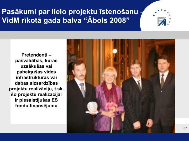"""Pasākumi par lielo projektu īstenošanu – VidM rīkotā gada balva """"Ābols 2008"""""""