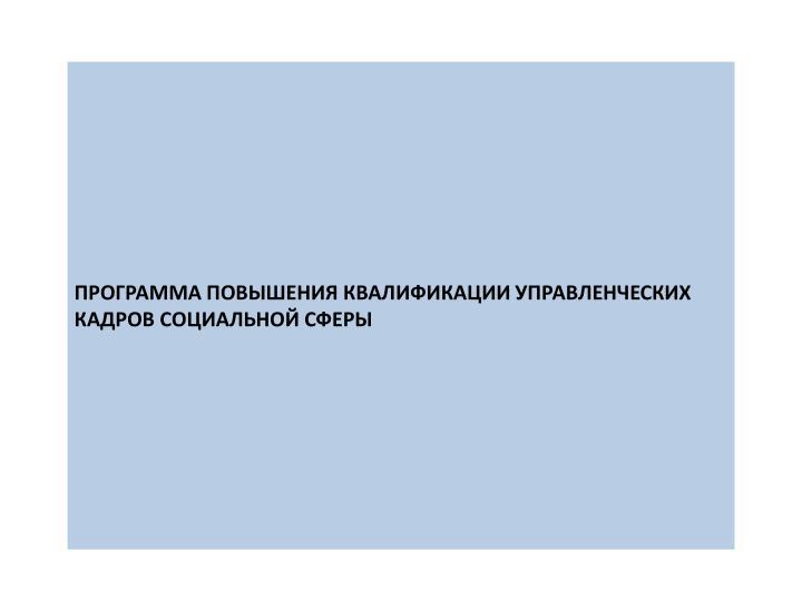Программа повышения квалификации управленческих кадров социальной сферы