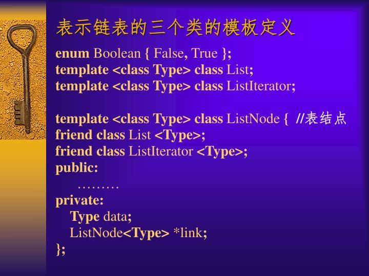 表示链表的三个类的模板定义