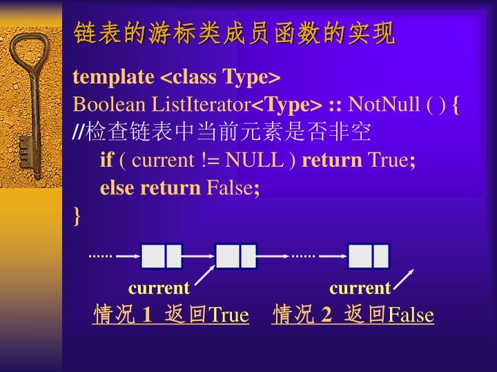 链表的游标类成员函数的实现