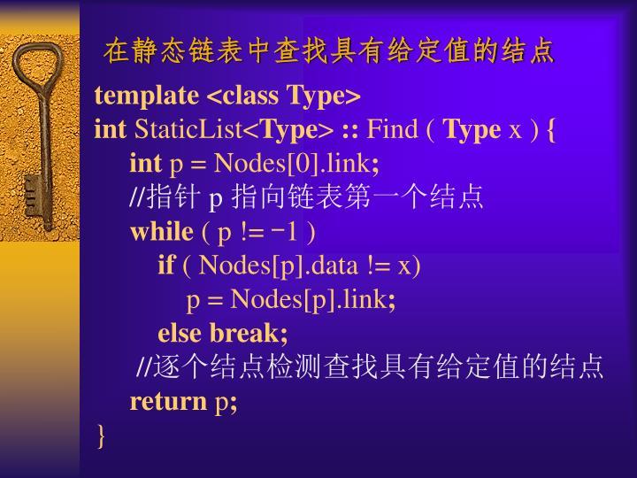 在静态链表中查找具有给定值的结点