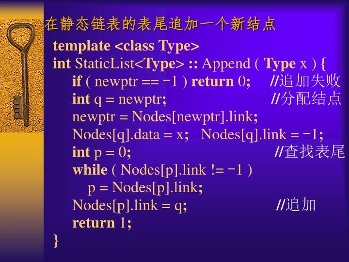 在静态链表的表尾追加一个新结点