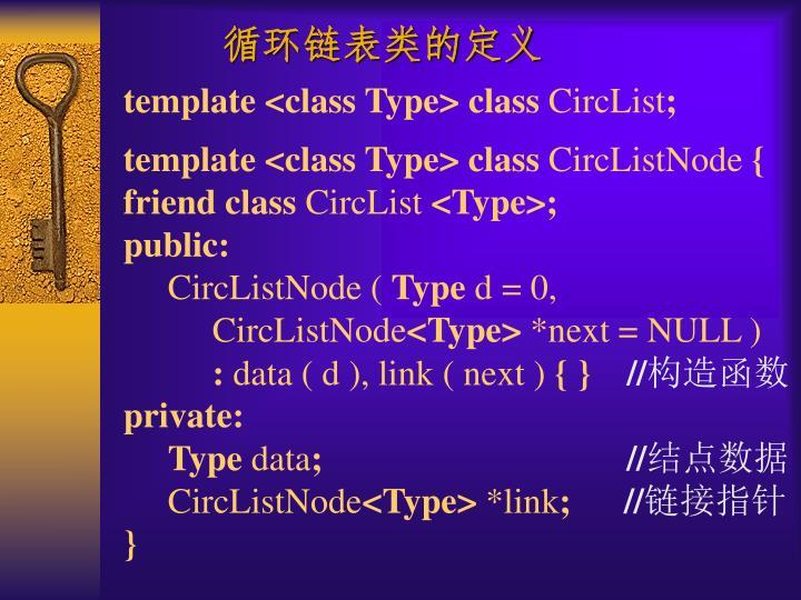 循环链表类的定义