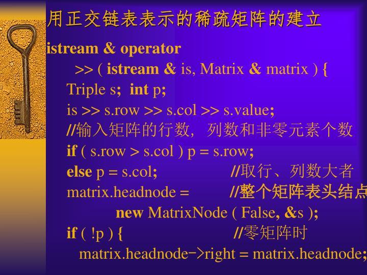 用正交链表表示的稀疏矩阵的建立