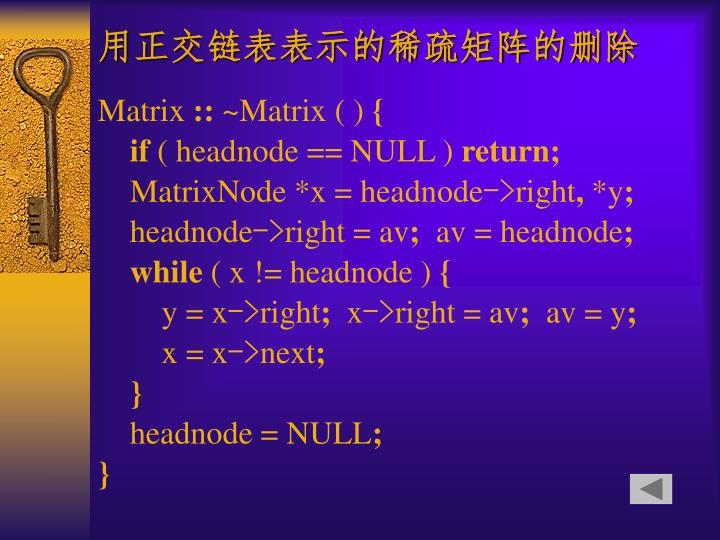 用正交链表表示的稀疏矩阵的删除