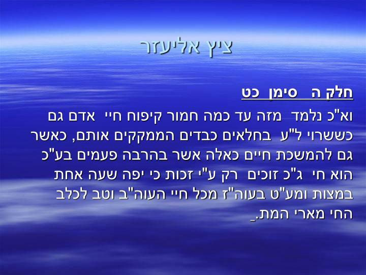 ציץ אליעזר
