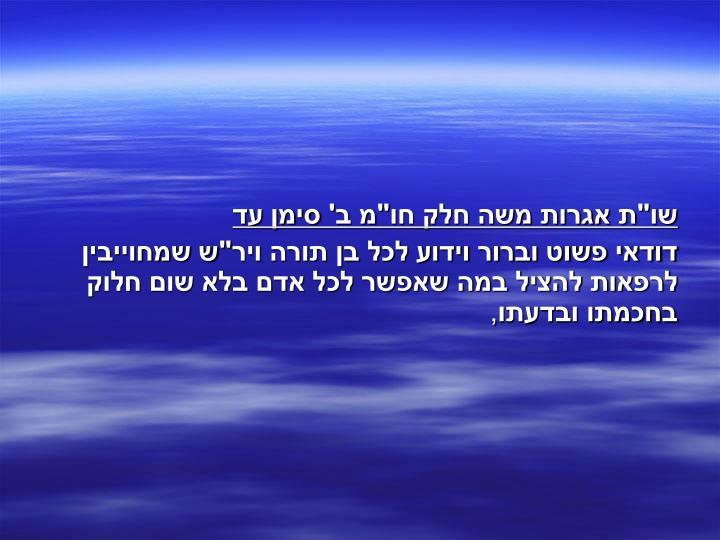 """שו""""ת אגרות משה חלק חו""""מ ב' סימן עד"""