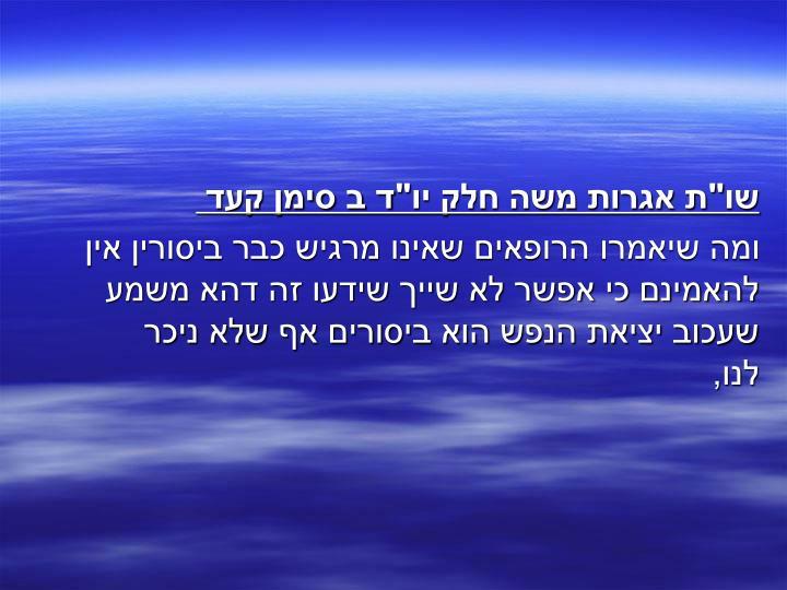 """שו""""ת אגרות משה חלק יו""""ד ב סימן קעד"""