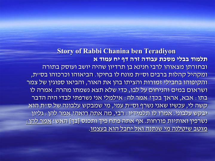 Story of Rabbi Chanina ben Teradiyon