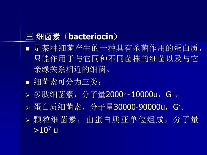 三 细菌素(