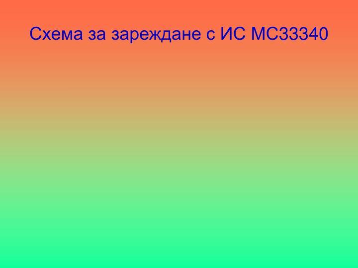 Схема за зареждане с ИС MC33340
