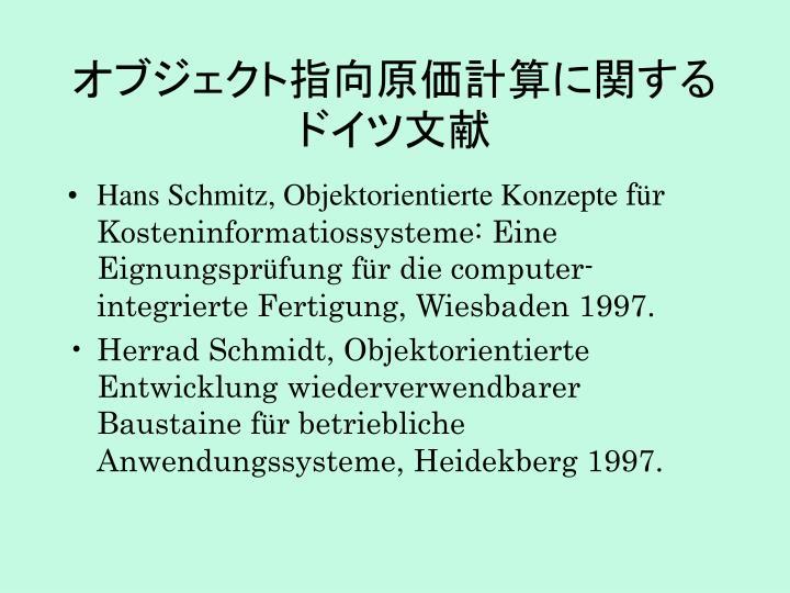 オブジェクト指向原価計算に関するドイツ文献