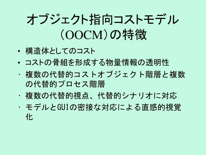 オブジェクト指向コストモデル