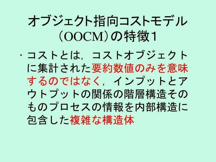 オブジェクト指向コストモデル(