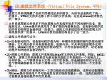 3 virtual file system vfs