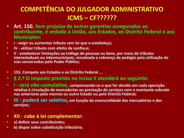 COMPETÊNCIA DO JULGADOR ADMINISTRATIVO