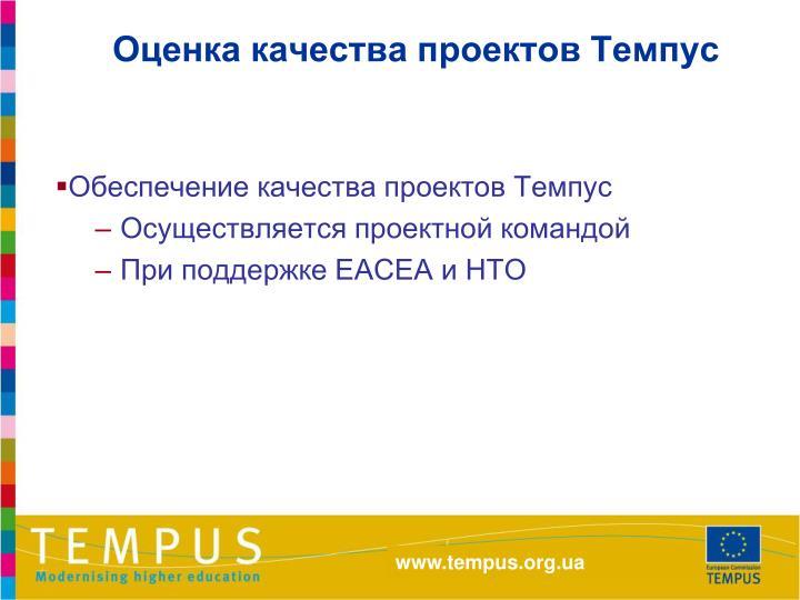 Оценка качества проектов Темпус
