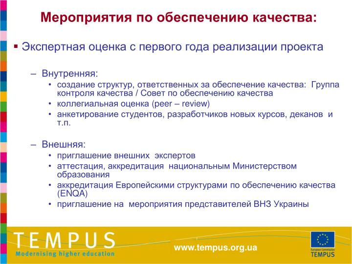 Мероприятия по обеспечению качества: