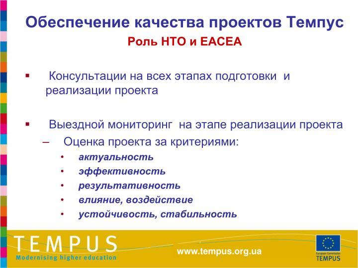 Обеспечение качества проектов Темпус
