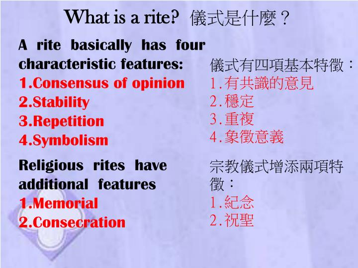 What is a rite?