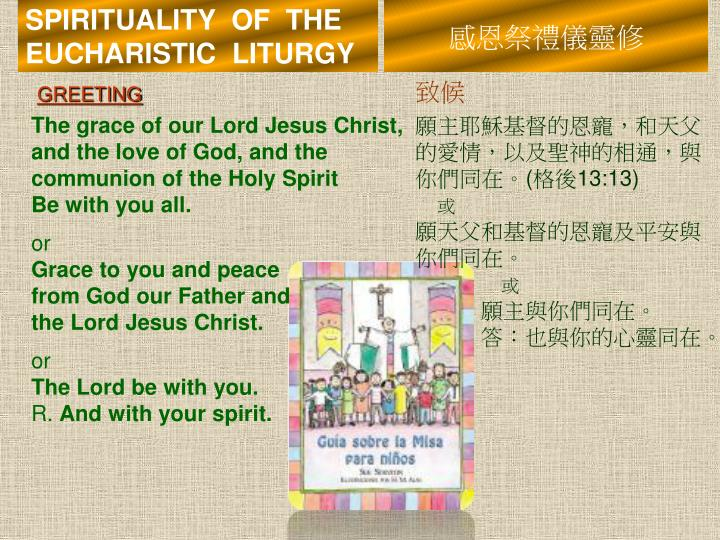 SPIRITUALITY  OF  THE EUCHARISTIC  LITURGY