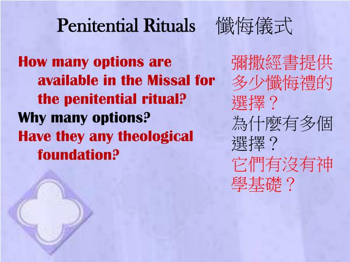 Penitential Rituals