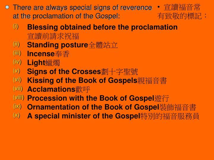 宣讀福音常有致敬的標記: