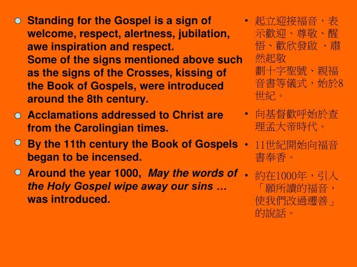 起立迎接福音,表示歡迎、尊敬、醒悟