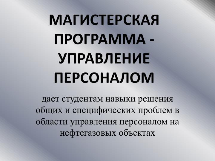МАГИСТЕРСКАЯ ПРОГРАММА - УПРАВЛЕНИЕ ПЕРСОНАЛОМ
