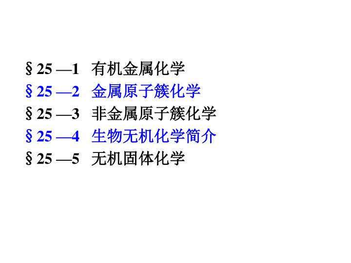 §25 —1