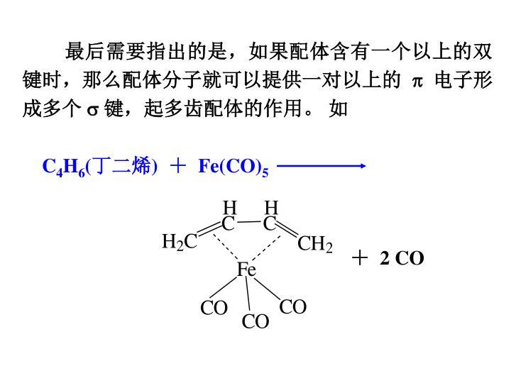 最后需要指出的是,如果配体含有一个以上的双键时,那么配体分子就可以提供一对以上的