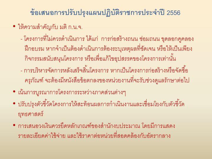 ข้อเสนอการปรับปรุงแผนปฏิบัติราชการประจำปี 2556