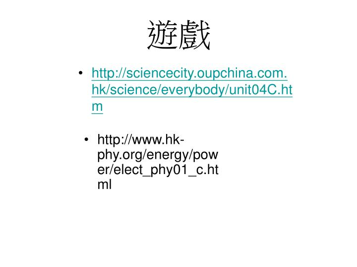 Http://sciencecity.oupchina.com.hk/science/everybody/unit04C.htm