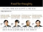 food for thought3