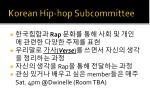 korean hip hop subcommittee