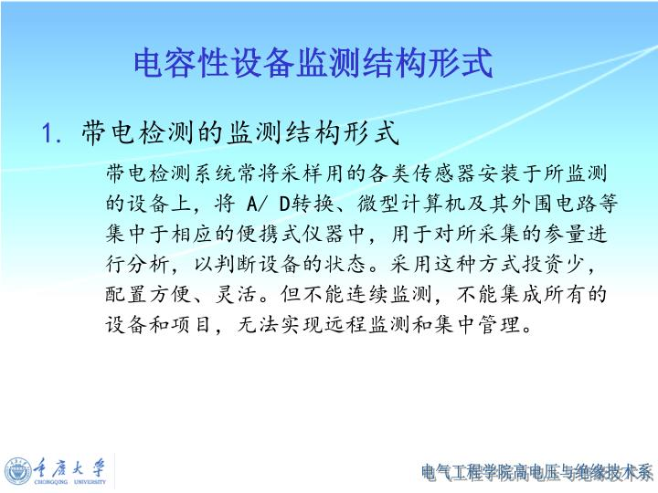 带电检测的监测结构形式