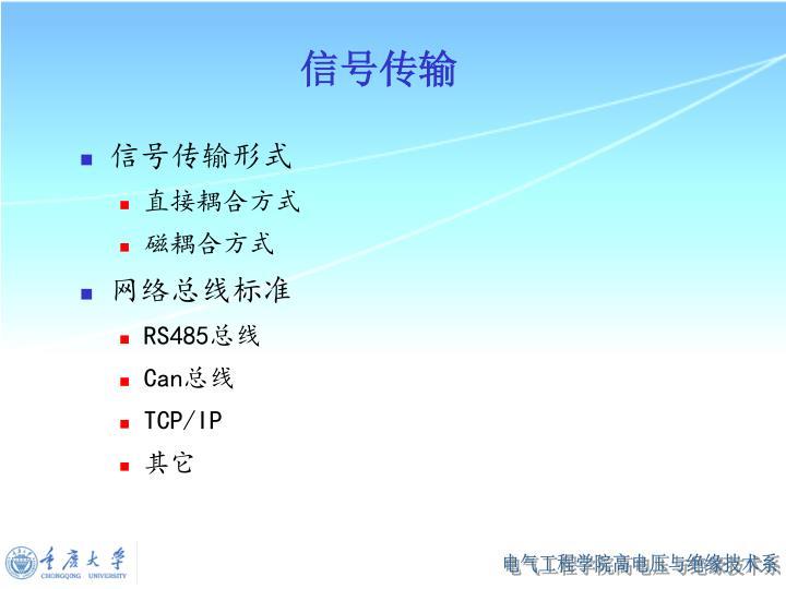 信号传输形式