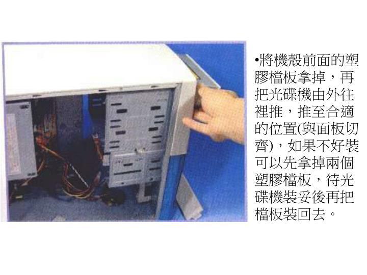 將機殼前面的塑膠檔板拿掉,再把光碟機由外往裡推,推至合適的位置