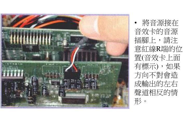 將音源接在音效卡的音源插腳上,請注意紅線